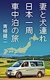 妻と犬連れ日本一周、車中泊の旅
