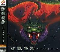 Dreampiece Saramanda by Game Music (2003-04-09)