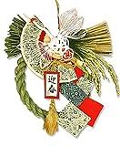 【お正月飾り】国産魚沼産ワラ使用 しめ縄 開運 越後魚沼飾り 蒼月(そうげつ)