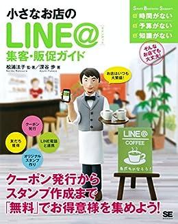 [松浦 法子, 深谷 歩]の小さなお店のLINE@集客・販促ガイド