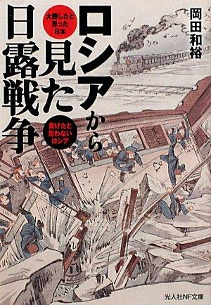 ロシアから見た日露戦争―大勝したと思った日本負けたと思わないロシア (光人社NF文庫)の詳細を見る