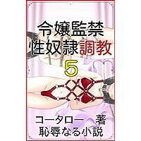 令嬢監禁 性奴隷調教5 (恥辱なる小説)