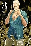 百合男子: 3 (百合姫コミックス)