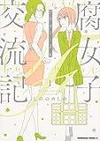 腐女子交流記 / しののめしの のシリーズ情報を見る