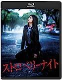 ストロベリーナイト Blu-rayスタンダード・エディション[Blu-ray/ブルーレイ]