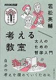 考える教室 大人のための哲学入門 (NHK出版 学びのきほん) 画像