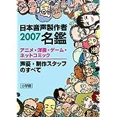 日本音声製作者名鑑〈2007〉