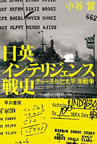 日英インテリジェンス戦史: チャーチルと太平洋戦争 (ハヤカワ文庫 NF)