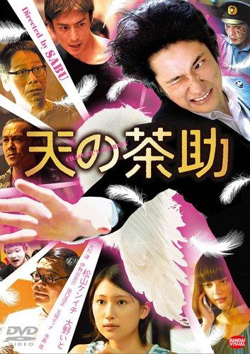 天の茶助 [DVD]の詳細を見る