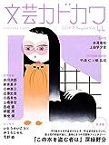 文芸カドカワ 2018年8月号