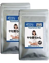 ヤセ美ちゃん 約3か月分×2袋 T-664-2