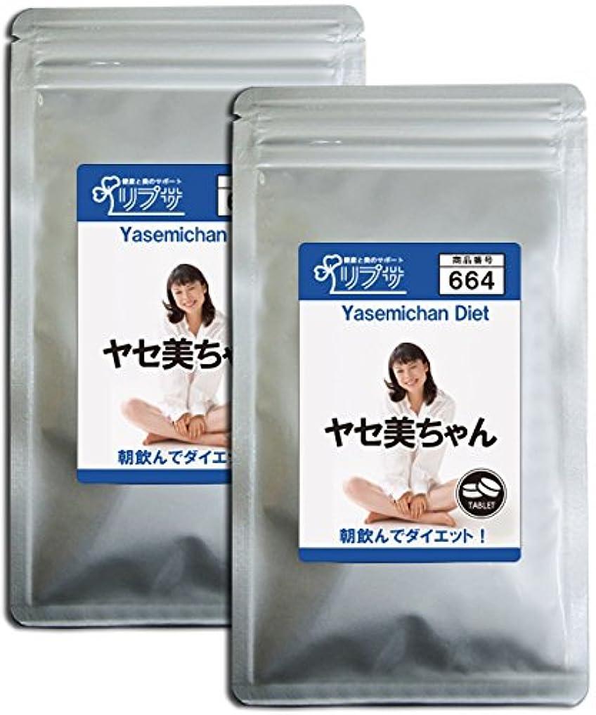 渇き研究神話ヤセ美ちゃん 約3か月分×2袋 T-664-2
