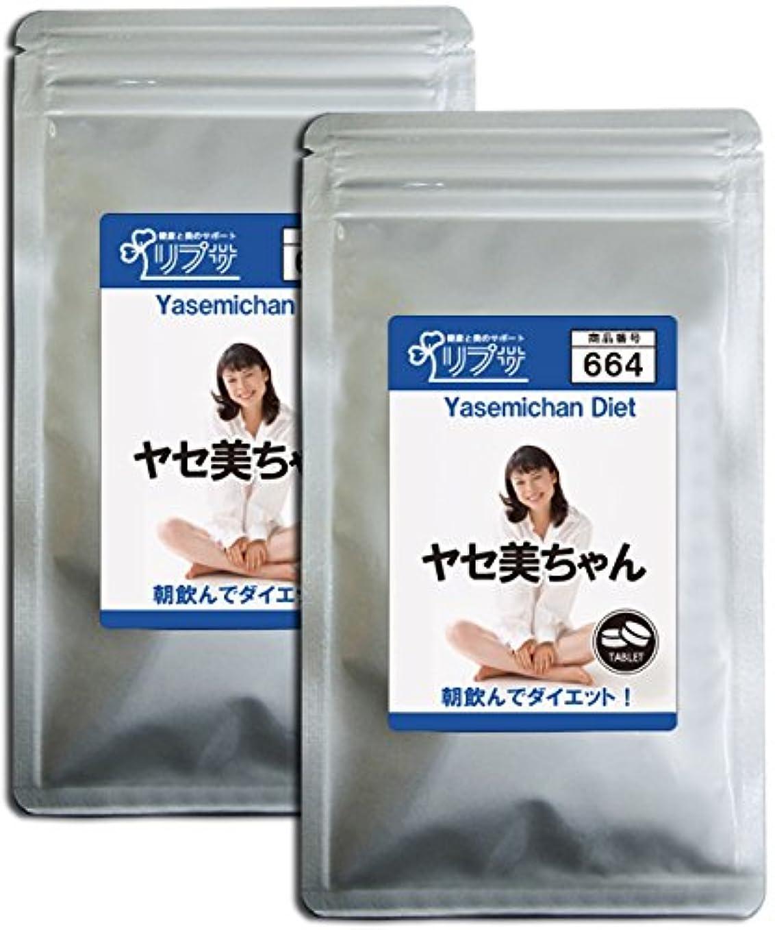 従事するメタルライン感情ヤセ美ちゃん 約3か月分×2袋 T-664-2