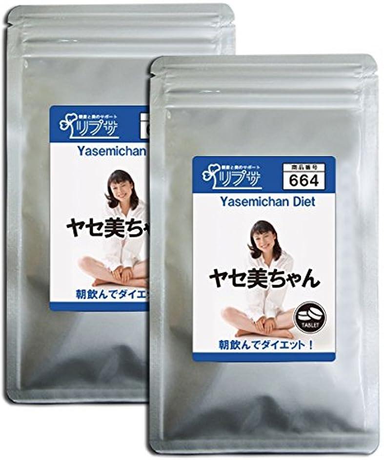 金額不忠納税者ヤセ美ちゃん 約3か月分×2袋 T-664-2