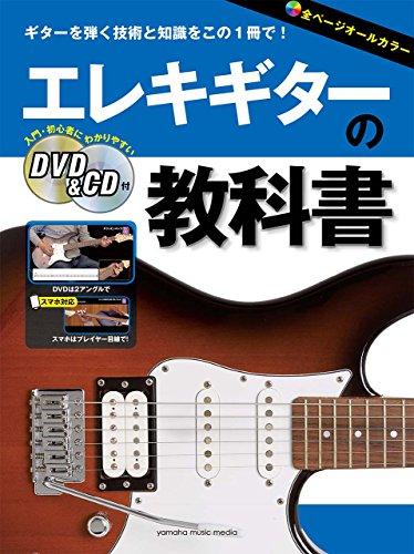 エレキギターの教科書 【DVD&CD付】...