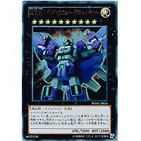 遊戯王 REDU-JP044-UR 《超次元ロボ ギャラクシー・デストロイヤー》 Ultra