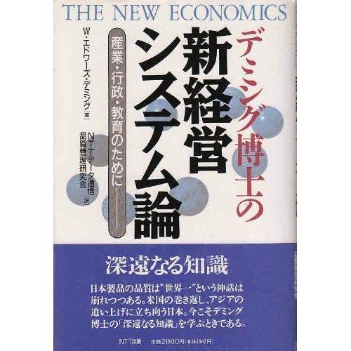 デミング博士の新経営システム論―産業・行政・教育のためにの詳細を見る
