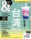 &TRAVEL 台湾 2020【ハンディ版】 (アサヒオリジナル)