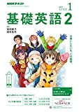 NHKラジオ基礎英語(2) 2019年 01 月号 [雑誌]