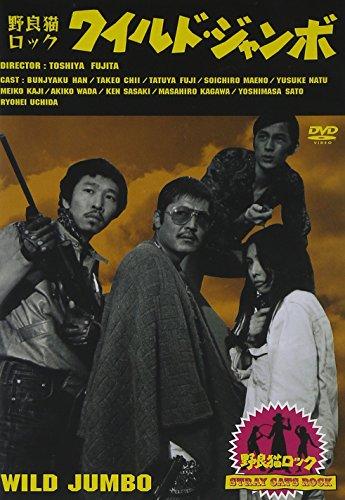 野良猫ロック・ワイルド・ジャンボ [DVD]