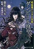 吸血鬼ハンター外伝 ダンピール狩り / 朝川ユウキ のシリーズ情報を見る