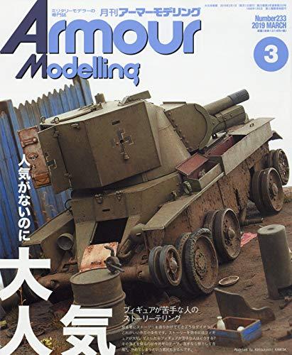 Armour Modelling 2019年 03 月号 [雑誌]