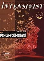 INTENSIVIST Vol.7 No.3 2015 (特集:内分泌・代謝・電解質)