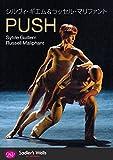 シルヴィ・ギエム&ラッセル・マリファント「PUSH」 [DVD]