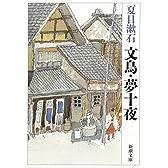 文鳥・夢十夜 (新潮文庫)