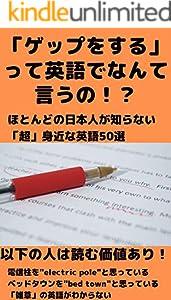 「ゲップをする」って英語でなんて言うの!?: ほとんどの日本人が知らない「超」身近な英語50選