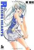 ライジングハーツ 2 (ニチブンコミックス SH comics)
