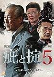 疵と掟5 [DVD]