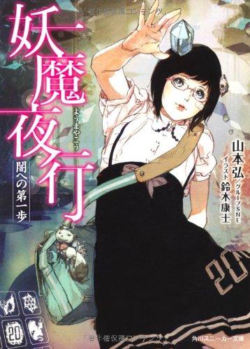 妖魔夜行  闇への第一歩 (角川スニーカー文庫)の詳細を見る