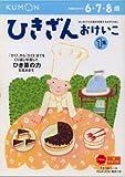 ひきざんおけいこ―6・7・8歳 (1集) (かず・けいさん (12))