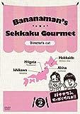 バナナマンのせっかくグルメ!! ディレクターズカット版 Vol.2 [DVD]