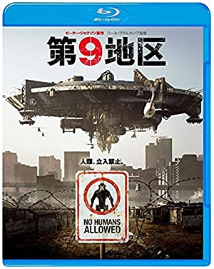 第9地区 [WB COLLECTION][AmazonDVDコレクション] [Blu-ray]