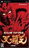 北斗の拳 ラオウ外伝 天の覇王 - PSP