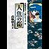 人魚の傷 (少年サンデーコミックススペシャル)