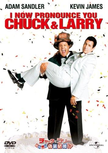 チャックとラリー おかしな偽装結婚!? [DVD]の詳細を見る