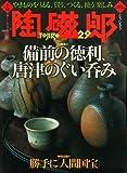 陶磁郎 (29) (双葉社スーパームック)