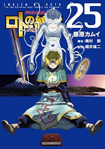 ドラゴンクエスト列伝 ロトの紋章~紋章を継ぐ者達へ~ 25巻 (デジタル版ヤングガンガンコミックス)