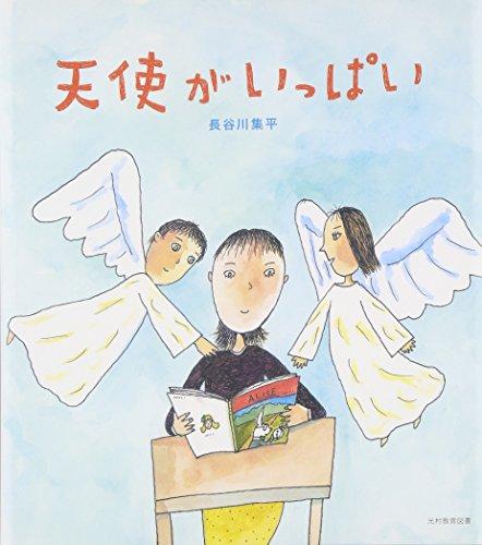 天使がいっぱいの詳細を見る