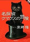 名探偵クマグスの冒険 (静山社文庫)