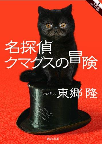名探偵クマグスの冒険 (静山社文庫)の詳細を見る