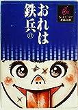 おれは鉄兵〈17〉 (1978年) (ちばてつや漫画文庫)
