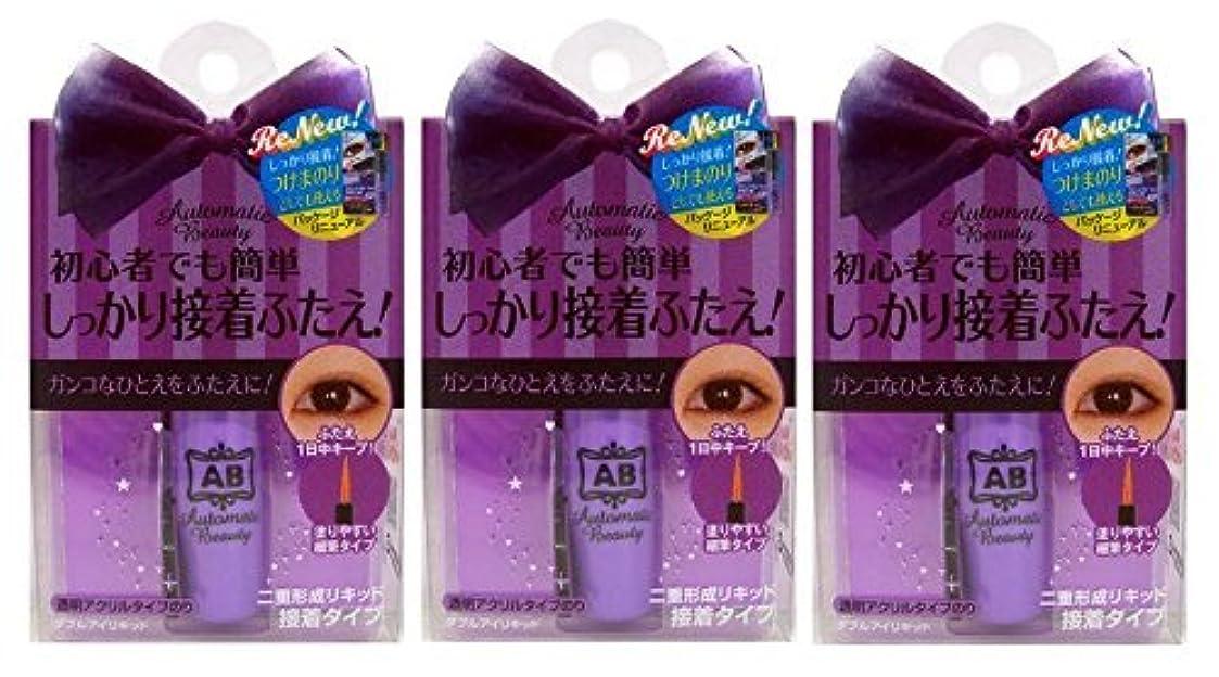 愛情深い治す悔い改めるAB オートマティックビューティ ダブルアイリキッド (二重まぶた化粧品) スティック付き AB-CD3 3個セット