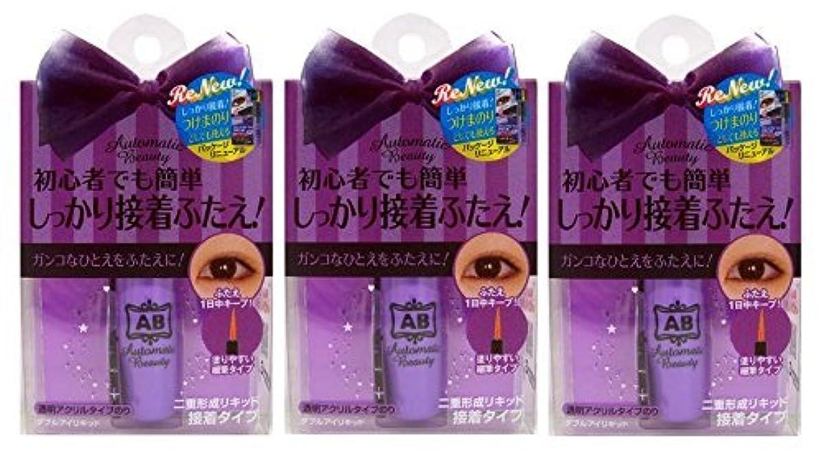 否定する防止糞AB オートマティックビューティ ダブルアイリキッド (二重まぶた化粧品) スティック付き AB-CD3 3個セット