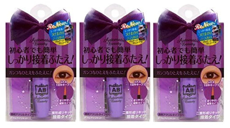 フェザージェット伝染性のAB オートマティックビューティ ダブルアイリキッド (二重まぶた化粧品) スティック付き AB-CD3 3個セット