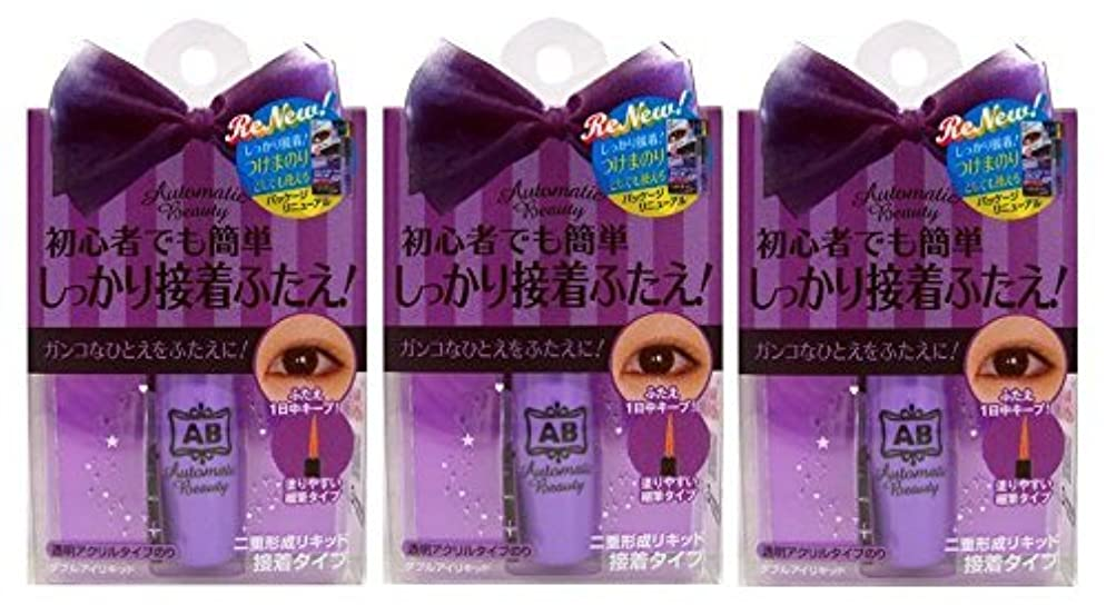 ダニいたずらな面AB オートマティックビューティ ダブルアイリキッド (二重まぶた化粧品) スティック付き AB-CD3 3個セット