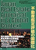 不動産鑑定評価の国際化 Japan Real Estate Appraisal in a Global Context
